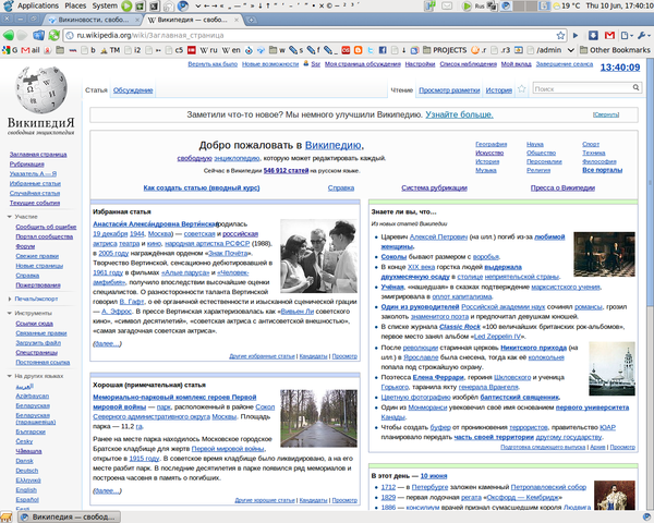 Russische Version der globalen Webseite. (Screenshot: Wikimedia/CC BY-SA 3.0)