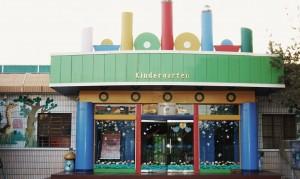 Kindergarten-Eingang - Eltern von Kita-Kindern in Hamburg drohen massive Einschränkungen bei der Betreuung ihrer Kleinen. Foto: Sigismund von Dobschütz / Wikimedia Commons (CC-BY-SA-3.0)