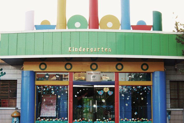 """Der """"Kindergarten"""" - weltweiter Exportschlager aus Thüringen (Kindergarten in Jiayuguan, Provinz Gansu, China). Foto: Sigismund von Dobschütz / Wikimedia Commons (CC-BY-SA-3.0)"""